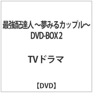 最強配達人 DVD-BOX2 【DVD】