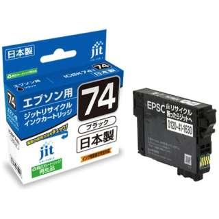 JIT-AE74B リサイクルインクカートリッジ エプソン用 ブラック