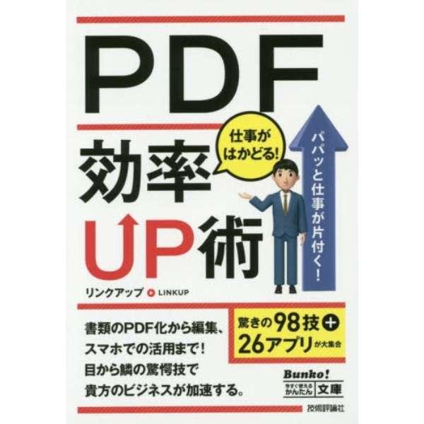 PDF 仕事がはかどる!効率UP術