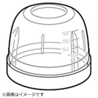 サイレントミルサー部品小容器