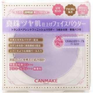 CANMAKE (キャンメイク)トランスペアレントフィニッシュパウダー リフィルPL