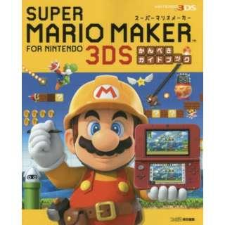 スーパーマリオメーカー 3DSかんぺきガ
