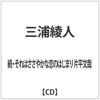 続・それはささやかな恋のはじまり 片平文哉/三浦綾人 【CD】