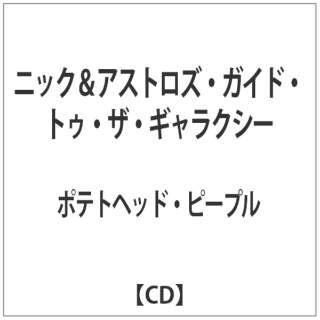ポテトヘッド・ピープル/ NICK & ASTRO'S GUIDE TO THE GALAXY [ポテトヘッド・ピープル /CD] 【CD】