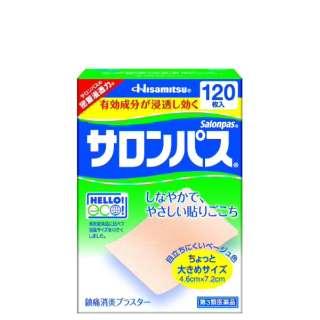 【第3類医薬品】サロンパス(120枚)[湿布・テープ剤]