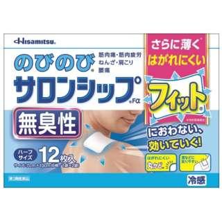【第3類医薬品】のびのびサロンシップFα ハーフ 12枚