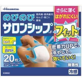 【第3類医薬品】のびのびサロンシップF (20枚入)[湿布・テープ剤]