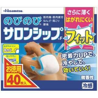 【第3類医薬品】のびのびサロンシップF (40枚入)[湿布・テープ剤]