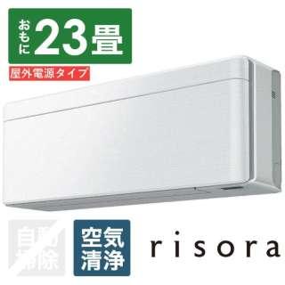 S71VTSXV-F エアコン 2018年 risora(リソラ)SXシリーズ[屋外電源タイプ] ファブリックホワイト [おもに23畳用 /200V]