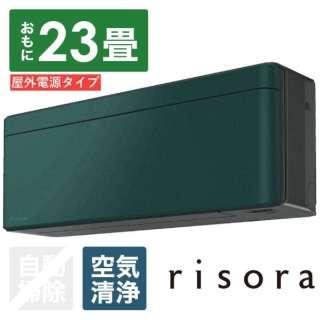 S71VTSXV-G エアコン 2018年 risora(リソラ)SXシリーズ[屋外電源タイプ] フォレストグリーン [おもに23畳用 /200V]