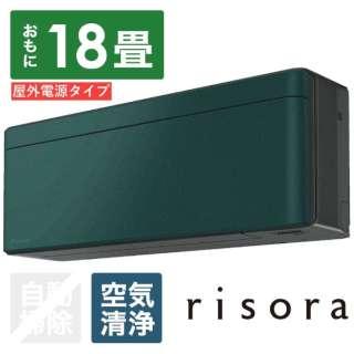 S56VTSXV-G エアコン 2018年 risora(リソラ)SXシリーズ[屋外電源タイプ] フォレストグリーン [おもに18畳用 /200V]