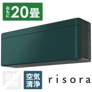 S63VTSXP-G エアコン 2018年 risora(リソラ)SXシリーズ フォレストグリーン [おもに20畳用 /200V]