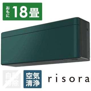 S56VTSXP-G エアコン 2018年 risora(リソラ)SXシリーズ フォレストグリーン [おもに18畳用 /200V]