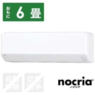 AS-C22H-W エアコン 2018年 nocria(ノクリア)Cシリーズ ホワイト [おもに6畳用 /100V]