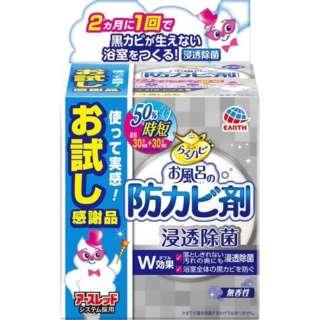 らくハピお風呂の防カビ無香性お試し品
