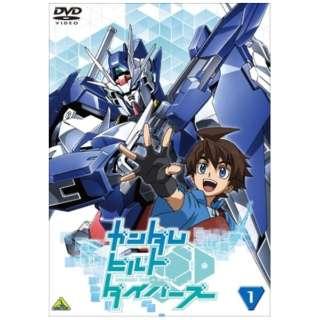 ガンダムビルドダイバーズ 1 【DVD】