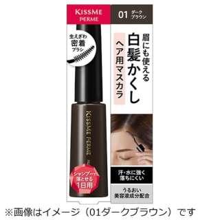 KISSME FERME(フエルム)白髪カバーマスカラ 02(ナチュラルブラウン)[白髪染め]