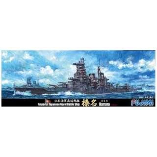 1/700 特シリーズ No.25 EX-1 日本海軍高速戦艦 榛名 特別仕様(木甲板シール・金属砲身付き)