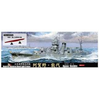 1/700 特シリーズ No.91 EX-1 日本海軍軽巡洋艦 能代 特別仕様(艦底・飾り台部品付き)