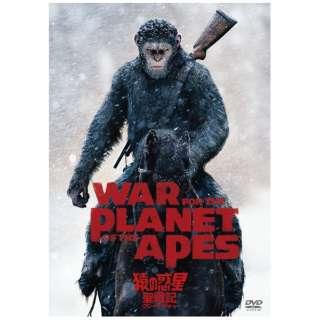 猿の惑星:聖戦記(グレート・ウォー) 【DVD】