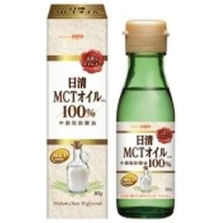 食用油 日清 MCTオイルHC(200g) 【中鎖脂肪酸油(MCT)】