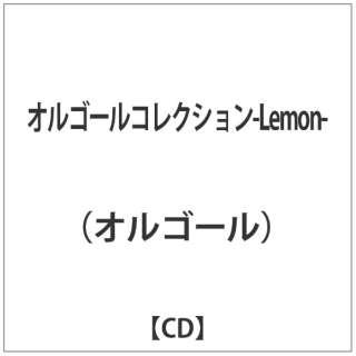 オルゴール:オルゴールコレクション-Lemon- 【CD】