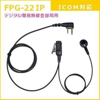 FIRSTCOM プロ仕様・高耐久イヤホンマイク インナーイヤータイプ FPG-22IP アイコム(ICOM)デジタル簡易無線登録局対応 FPG-22IP
