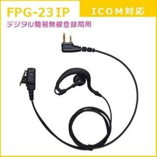 FIRSTCOM プロ仕様・高耐久イヤホンマイク 耳かけタイプ FPG-23IP アイコム(ICOM)デジタル簡易無線登録局対応 FPG-23IP