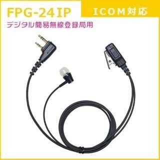 FIRSTCOM プロ仕様・高耐久イヤホンマイク カナルタイプ FPG-24IP アイコム(ICOM)デジタル簡易無線登録局対応 FPG-24IP