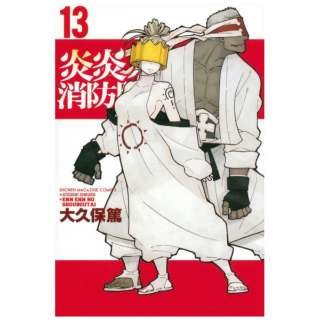炎炎ノ消防隊 13