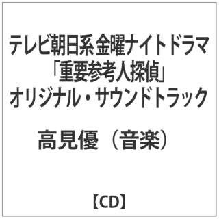 高見優(音楽)/ テレビ朝日系 金曜ナイトドラマ 「重要参考人探偵」オリジナル・サウンドトラック 【CD】