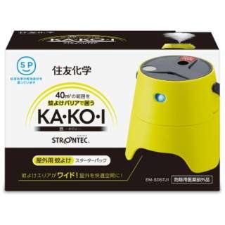 ストロンテック 野外用蚊除け KA・KO・I スターターパック EM-SDSTJ1