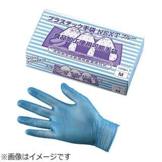 プラスチック手袋 NEXTパウダーフリー ブルー M <SPL0502>