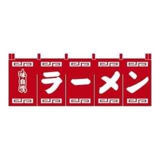 ラーメンのれん N-101 赤地白文字 <YNLR401>