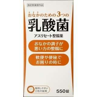 アスリセート整腸薬 (550錠)[整腸薬]