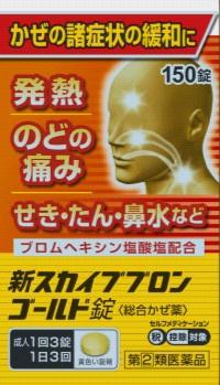 米田薬品 第2類医薬品 新スカイブブロンゴールド錠150錠風邪薬