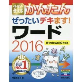 ワード2016 Windows10対応版