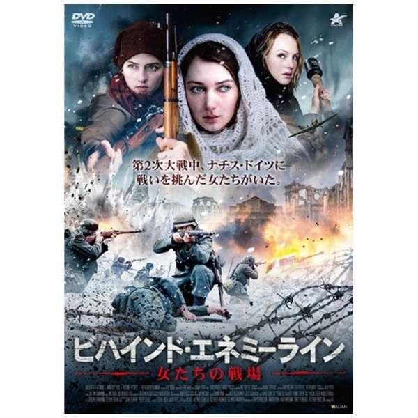 ビハインド・エネミーライン 女たちの戦場 【DVD】 アルバトロス ...