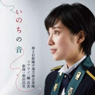 陸上自衛隊中部方面音楽隊 鶫真衣 柴田昌宜/ いのちの音 【CD】