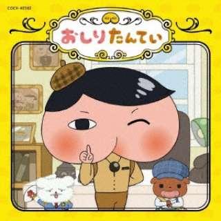 (アニメーション)/ おしりたんてい 【CD】