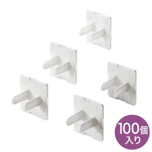 コンセント安全キャップ 抜け止め用(2ピン式・100個入) TAP-CAP2P100L ホワイト