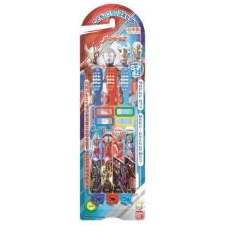 ウルトラヒーロー 子ども用歯ブラシ 3本セット