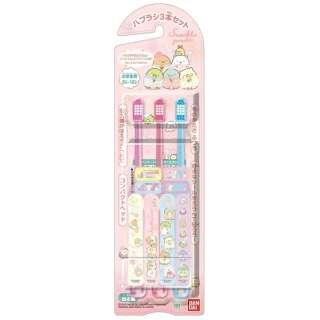 すみっコぐらし 子ども用歯ブラシ 3本セット