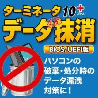ターミネータ10plusデータ完全抹消BIOS/UEFI版ダウンロード版 【ダウンロード版】