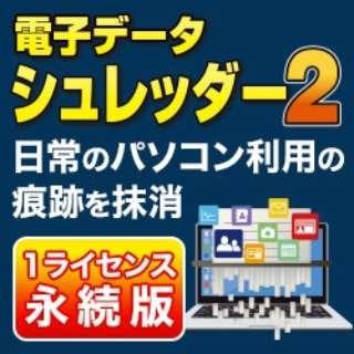 電子データシュレッダー2ダウンロード版 【ダウンロード版】