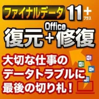 ファイナルデータ11plus復元+Office修復ダウンロード版 【ダウンロード版】