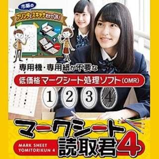 マークシート読取君4 【ダウンロード版】