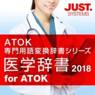 医学辞書2018forATOK通常版DL版 【ダウンロード版】