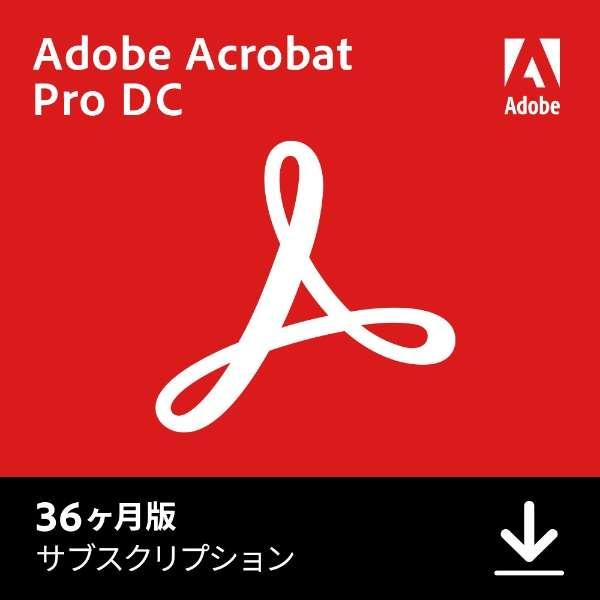 AcrobatProDC3年版 【ダウンロード版】