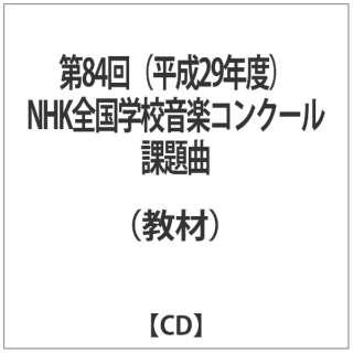 (教材)/ 第84回(平成29年度) NHK全国学校音楽コンクール課題曲 【CD】